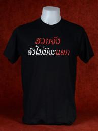 """T-Shirt met Thaise tekst: """"Mooie meid - maar geen geld voor eten"""""""