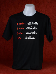 "T-Shirt met Thaise tekst: ""500k I miss you etc."""