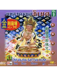 CD Tibetaanse mantra De Oriental - Muziek Avalokitesvara Om Vajra Sattva Hum
