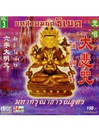 CD Tibetaanse mantra De Oriental - Muziek Avalokitesvara