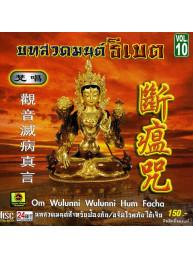 CD Tibetaanse mantra De Oriental - Muziek Om Wulunni Wulunni Hum Facha