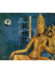 CD Tibetaans mantra De Oriental - Muziek Bhuddhaya