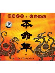 CD Tibetaanse mantra De Oriental - Muziek Ben Ming Nian