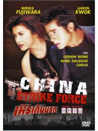 China Strike Force - เหิรเกินนรก