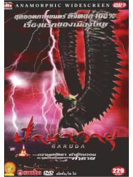 Garuda  - ปักษาวายุ