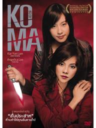 Koma - โคม่า ฆ่าหลอนซ่อนตาย