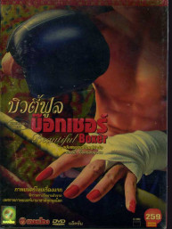 Beautifull Boxer - บิวตี้ฟูล บ๊อกเซอร์