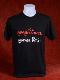 """T-Shirt met Thaise tekst: """"Het zuigen aan een sigaret valt in het niet bij het zuigen aan een tiet"""""""