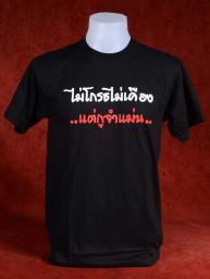 """T-Shirt met Thaise tekst: """"Ik ben niet boos of kwaad.. Maar ik zal t ook niet vergeten.."""""""