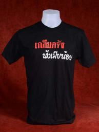 """T-Shirt met Thaise tekst: """"Ik haat zijn maîtresse."""""""