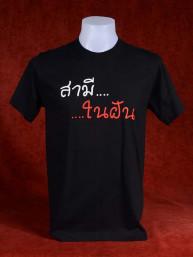 """T-Shirt met Thaise tekst: """"De man van mijn dromen"""""""