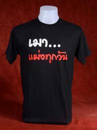 "T-Shirt met Thaise tekst: ""Elke dag dronken"""