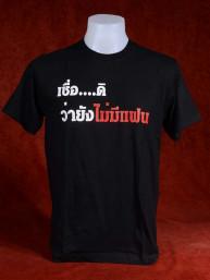 """T-Shirt met Thaise tekst: """"Geloof me... Nog steeds vrijgezel"""""""