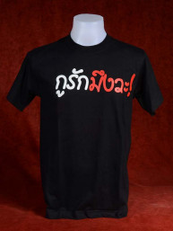"T-Shirt met Thaise tekst: ""I Love You (dialect)"""