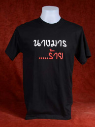 "T-Shirt met Thaise tekst: ""Bitch (dialect)"""