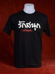 """T-Shirt met Thaise tekst: """"Liefde is leuk (zonder relatie)"""""""