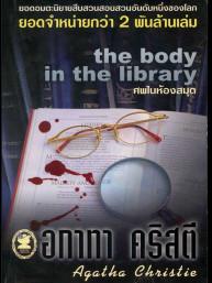 ศพในห้องสมุด