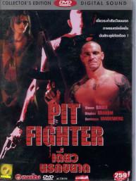 Pit Fighter - เดี่ยวนรกขยาด